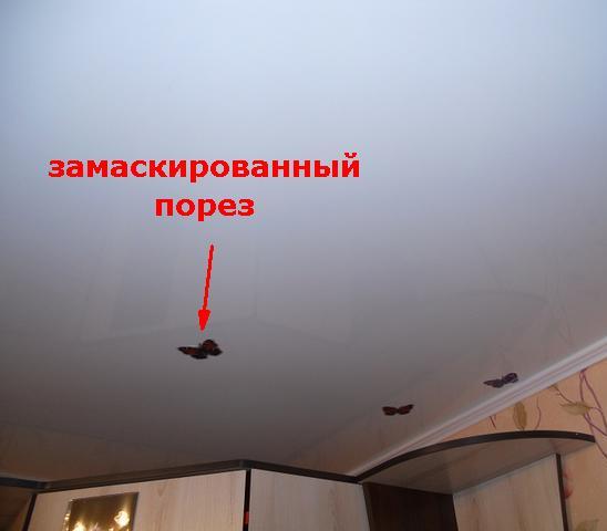 Маскировка пореза на натяжном потолке бабочками