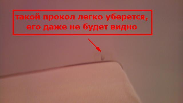 Прокол до 0,5 см заклеивают поверх или с обратной стороны