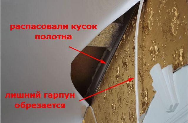 Обрезаем натяжной потолок по дуге до места пореза и обрезаем лишний гарпун