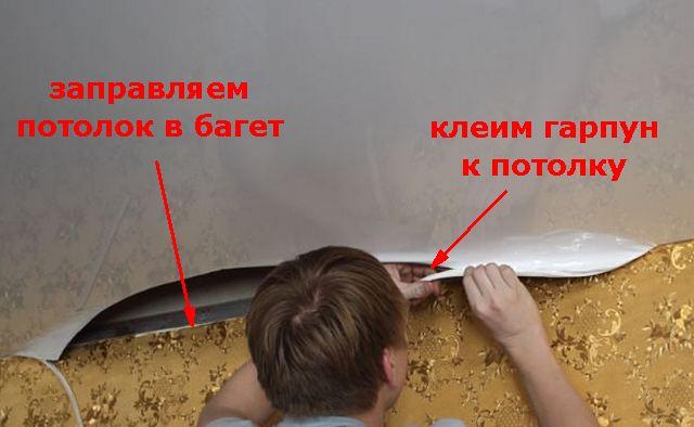 Клеим гарпун по дуге к натяжному потолку и заправляем потолок обратно в багет