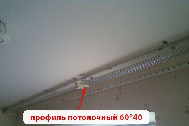 Профиль потолочный 60 на 40