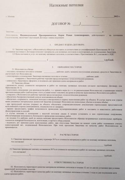 образец договор на установку натяжных потолков
