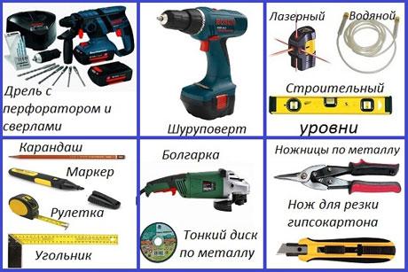 Инструменты, необходимые для работы