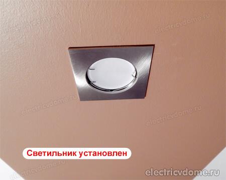 установка точечного светильника