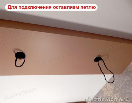 запас провода для подключения