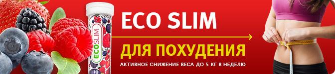 Eco Slim ��� ���������