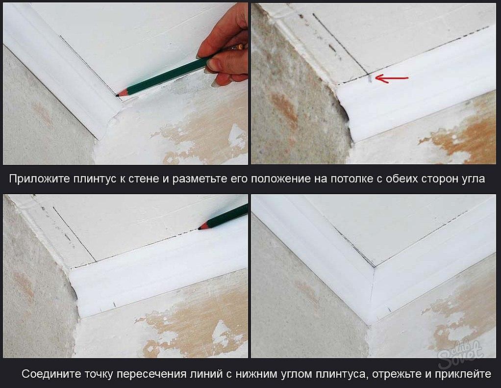 Как правильно сделать уголок на потолочном плинтусе