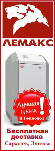 Рекламный банер отопительного оборудования Российской фирмы ЛЕМАКС на сайте магазина ТЕПЛОВОЗ