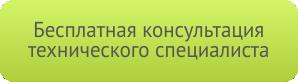 бесплатная консультация технического специалиста.png