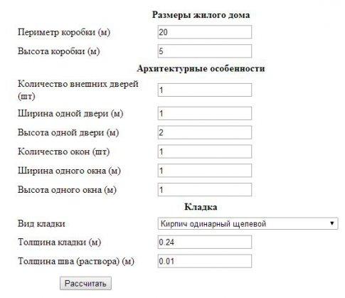 онлайн-калькулятор для расчет количества кирпича
