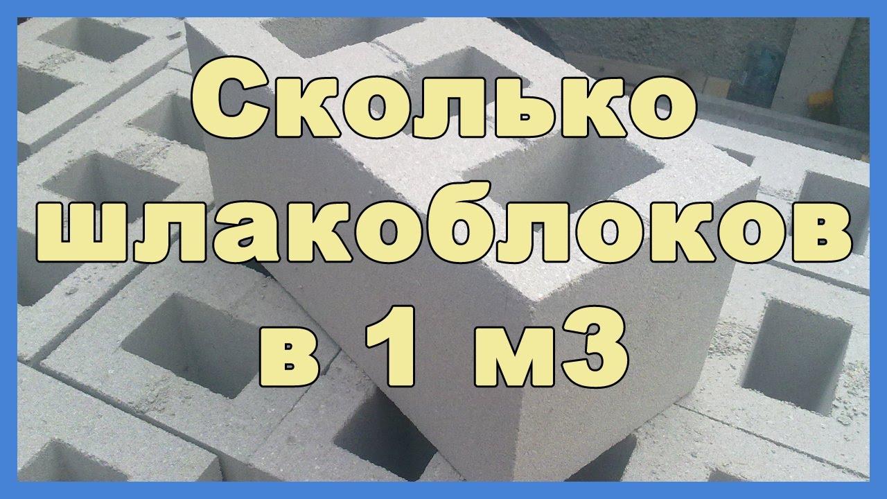 сколько в одном кубе шлакоблоков штук