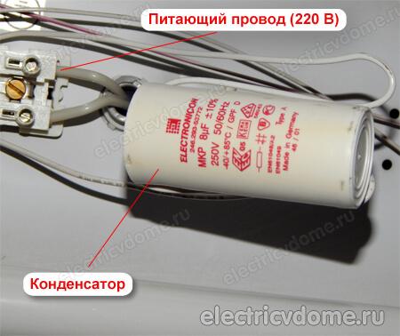 конденсатор для ламп
