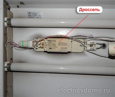 дроссель светильника