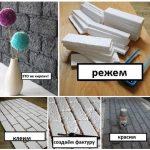 Этапы изготовления кирпича из пенопласта