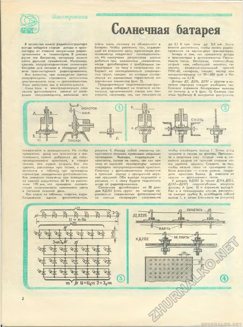 Kak-sdelat-solnechnuju-batareju-iz-tranzistorov-ili-diodov6.jpg