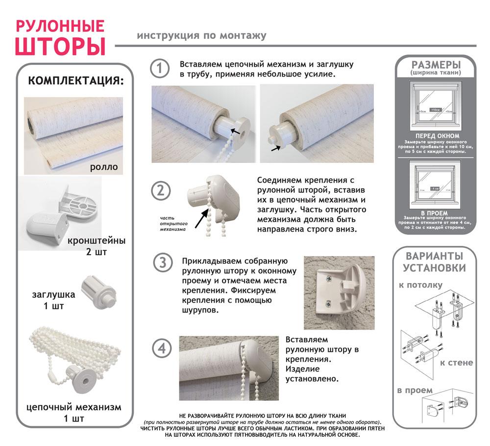 Инструкция по установки своими руками