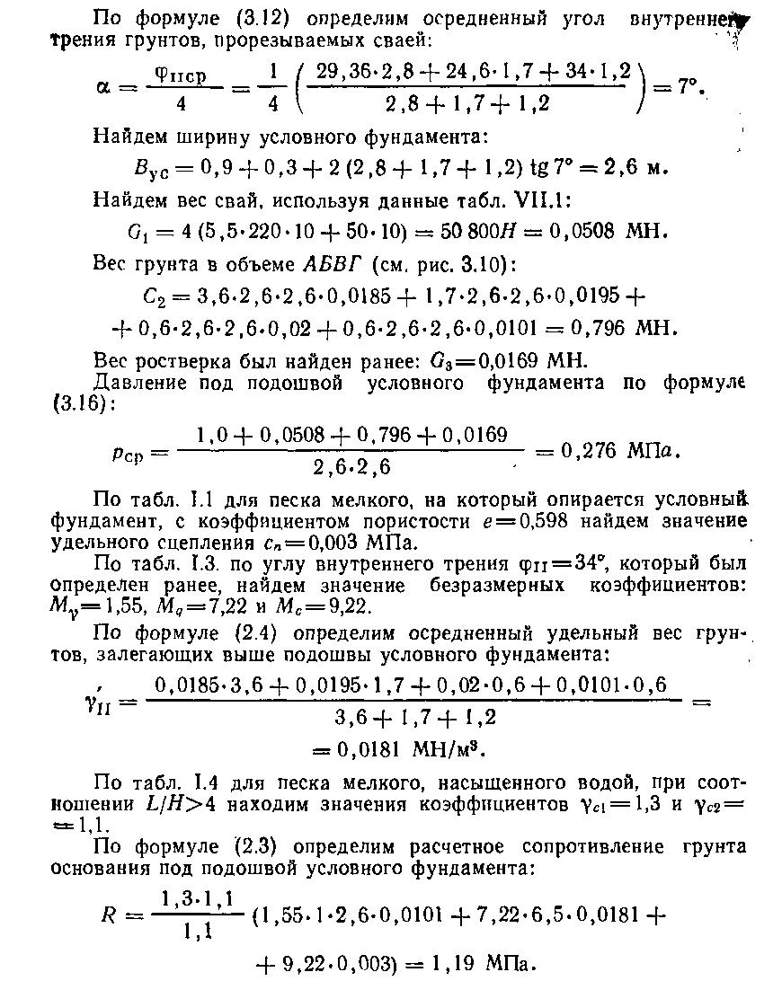 Расчет свайного фундамента (фрагмент)