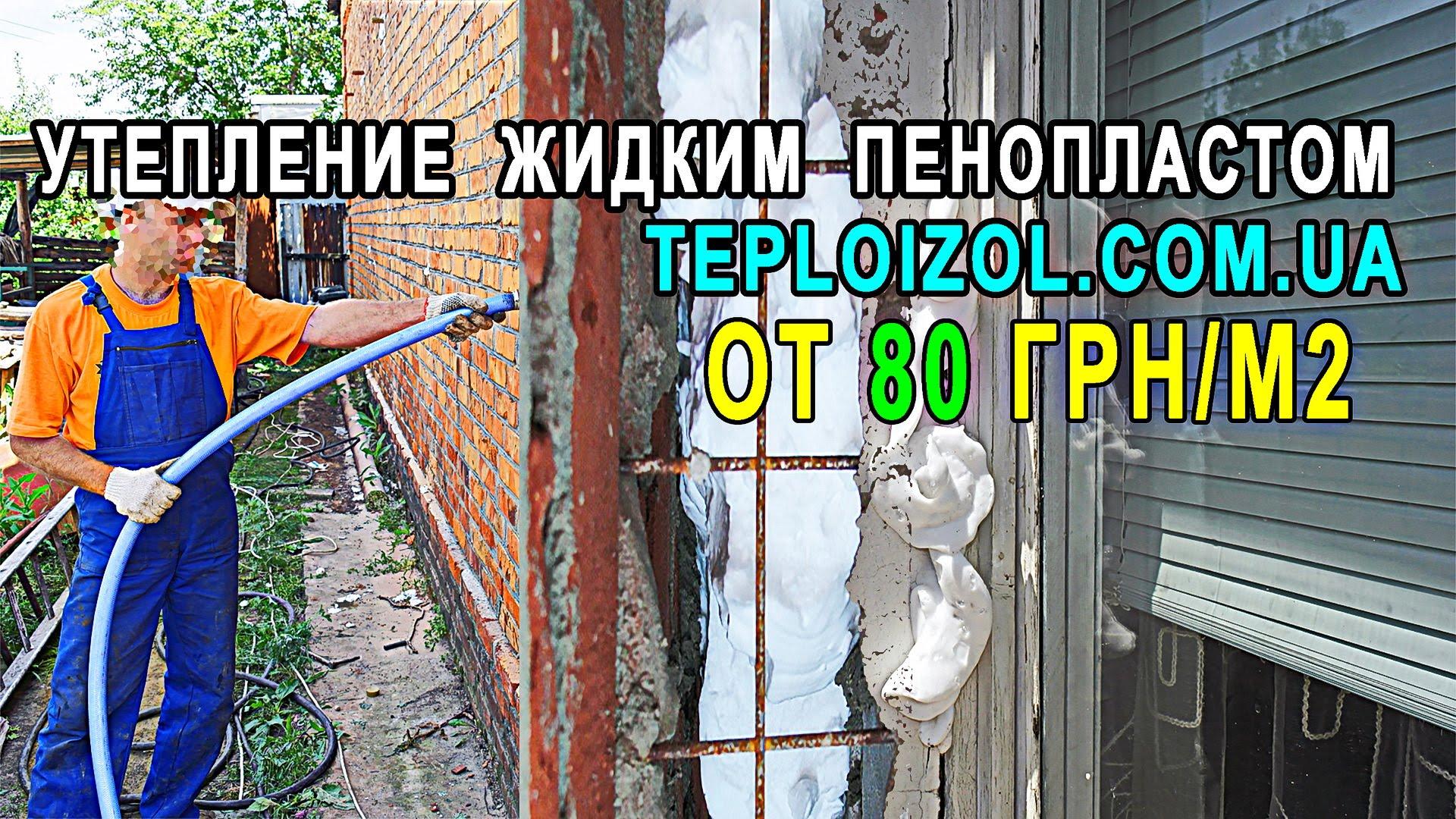 Kak-vypolnjaetsja-uteplenie-domov-zhidkim-penoplastom14.jpg