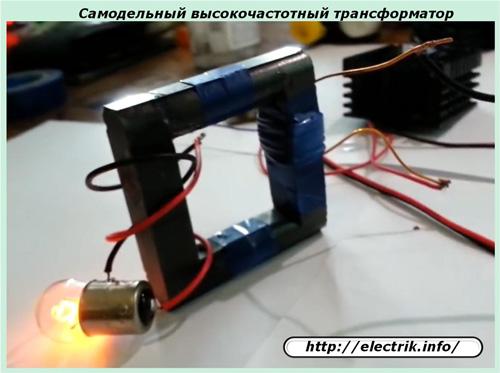 Самодельный высокочастотный трансфораматор