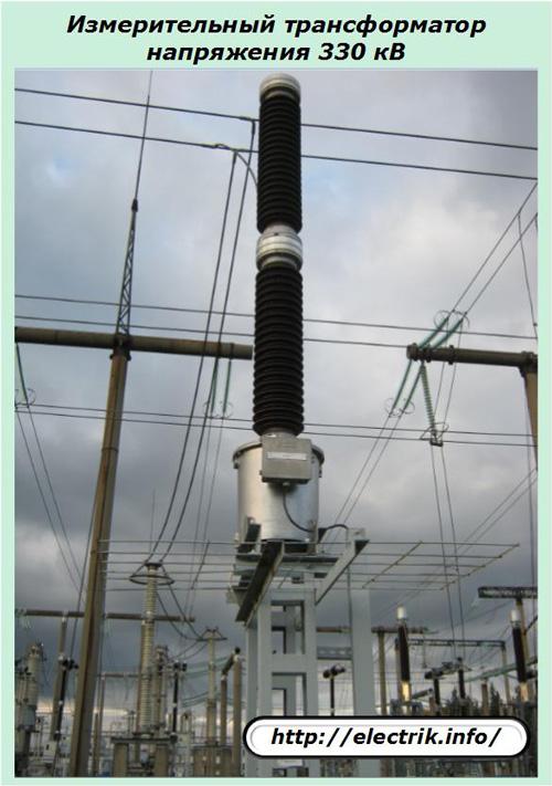 Измерительный трансформатор напряжения 330 кВ