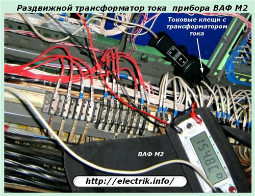 Раздвижной трансформатор тока прибора ВАФ М2