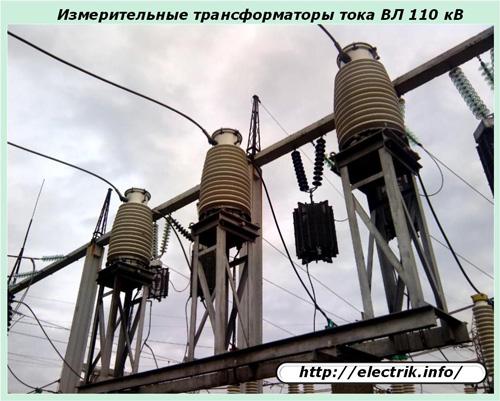 Измерительные трансформаторы тока ВЛ 110 кВ