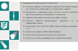 Основные достоинства изделий пенопласта