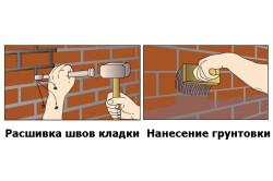Этапы подготовки кирпичной стены к покраске
