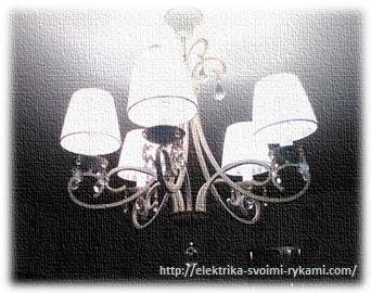 Люстра-5-рожков-с-плафонами