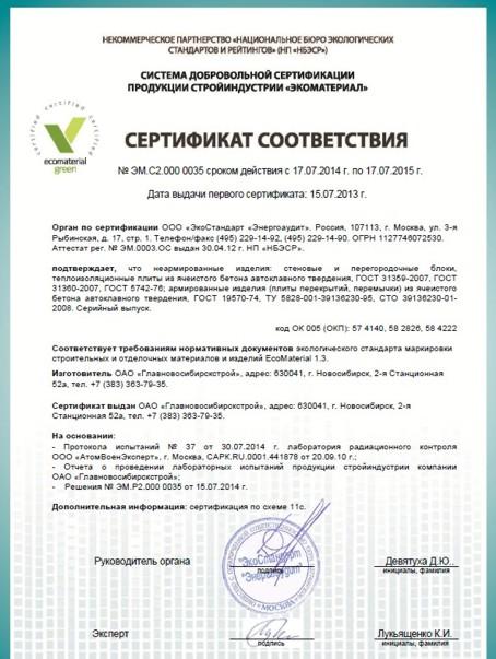 сертификат экологичности и безопасности