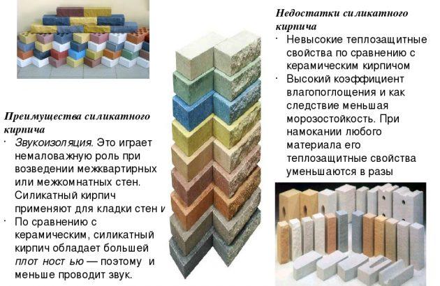 Преимущества и недостатки силикатного кирпича