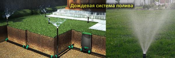 трубы ПНД для дождевой системы полива