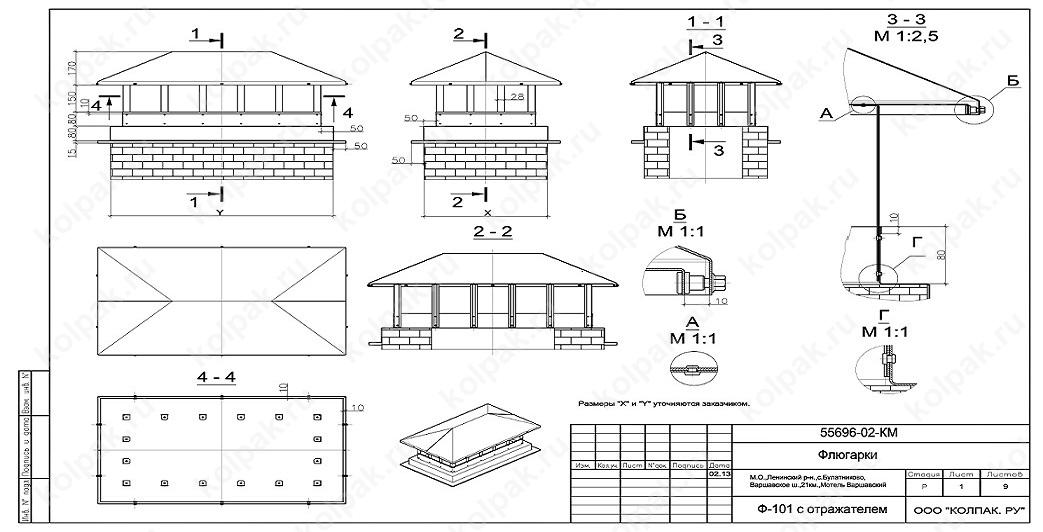 Чертеж или фото колпаков для дымоходов установка камина или печи на даче