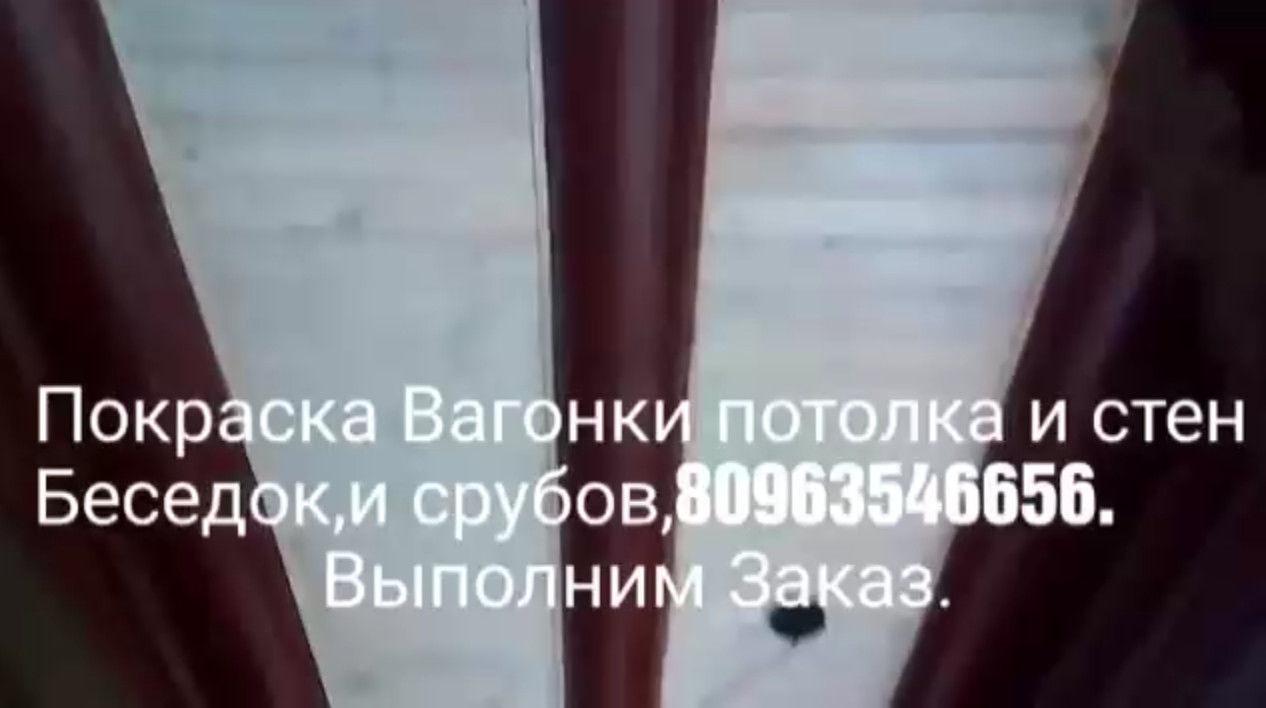 Покраска вагонки Одесса.Совиньон,Украина.Выполним 2