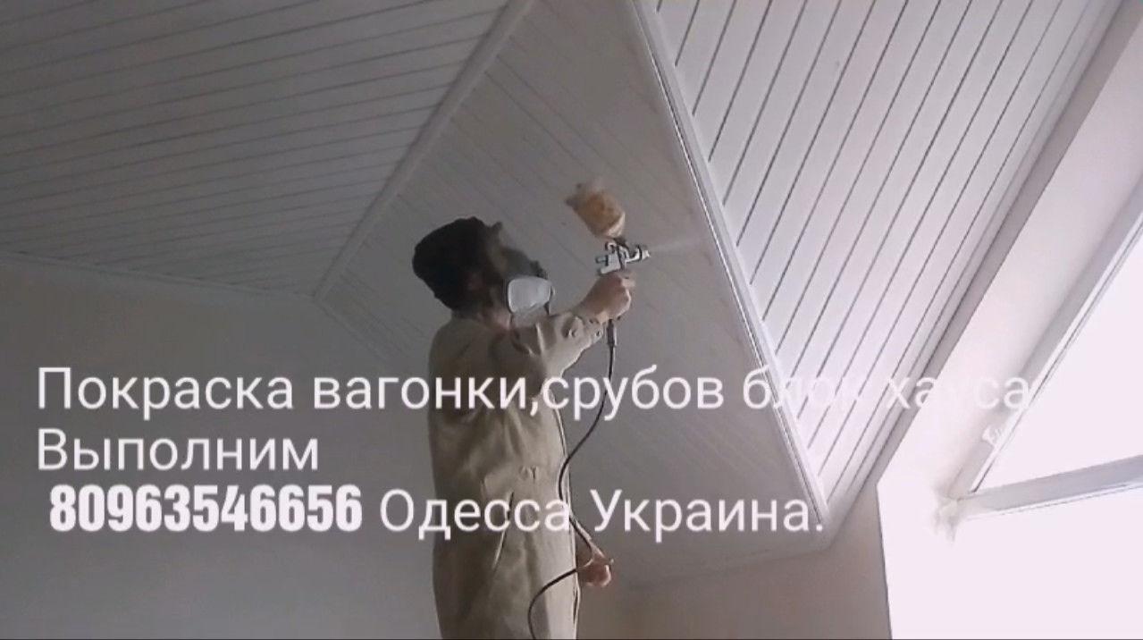 Покраска вагонки Одесса.Совиньон,Украина.Выполним