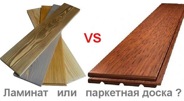 Сравнение материалов выявляет их минусы и плюсы.