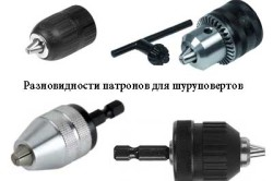 Разновидности патронов для шуруповертов