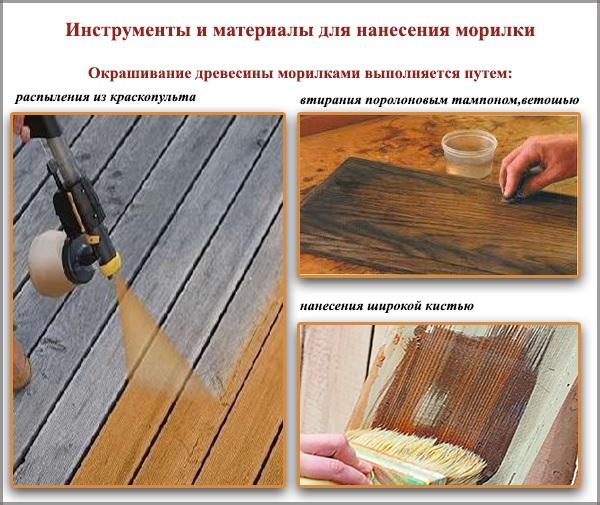 Zachem-nuzhna-obrabotka-dereva-morilkoj-i-lakom16.jpg